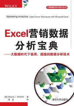 Excel营销数据分析宝典——大数据时代下易用、超值的数据分析技术  (美) 温斯顿 (Winston,W.L.) , 著 清华大学出版社