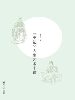 《史记》人生艺术十讲 张学成 清华大学出版社