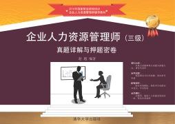 企业人力资源管理师(三级)真题详解与押题密卷 赵越 清华大学出版社