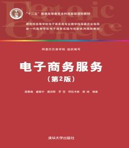 电子商务服务(第2版)