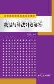 数据与算法习题解答 俆士良, 编著 清华大学出版社