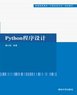 Python程序设计 董付国 清华大学出版社