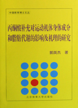 丙酮酸补充对运动机体身体成分和脂肪代谢的影响及机理的研究 郭英杰 著 北京体育大学出版社