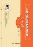 小学生中华经典诵读选编·六年级 吴烁, 主编 清华大学出版社