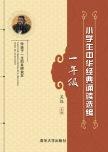 小学生中华经典诵读选编·一年级 吴烁, 主编 清华大学出版社