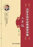 小学生中华经典诵读选编·二年级 吴烁, 主编 清华大学出版社