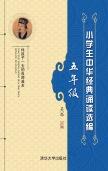 小学生中华经典诵读选编·五年级 吴烁主编 清华大学出版社