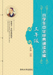 小学生中华经典诵读选编·三年级 吴烁, 主编 清华大学出版社