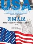 美国人民:创建一个国家和一种社会(上卷)(第7版)  (美) 纳什 (Nash,G.B.) , (美) 杰弗里 (Jeffrey,J.R.) , 主编 清华大学出版社