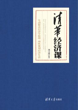清华经济课:引导市场的边际效应