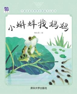 小蝌蚪找妈妈 杨永青 清华大学出版社