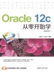 Oracle 12c从零开始学(视频教学版) 刘增杰, 刘玉萍, 编著 清华大学出版社