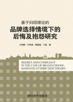 基于归因理论的品牌选择情境下的后悔及抱怨研究 元明顺、叶明海、熊国钺、于磊 清华大学出版社