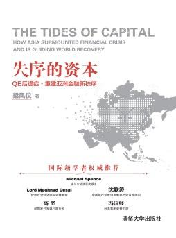失序的资本:QE后遗症·重建亚洲金融新秩序 梁凤仪, 著 清华大学出版社