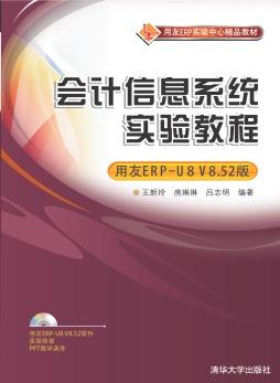 会计信息系统实验教程(用友ERP-U8 V8.52版)