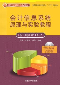 会计信息系统原理与实验教程(基于用友ERP-U8.72)