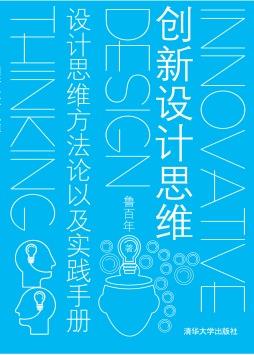 创新设计思维——设计思维方法论以及实践手册 鲁百年 清华大学出版社