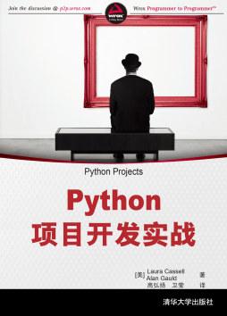 Python项目开发实战  (美) 卡塞尔 (Cassell,L.) , (美) 高尔德 (Gauld,A.) , 著 清华大学出版社