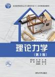 理论力学(第3版) 董云峰, 主编 清华大学出版社