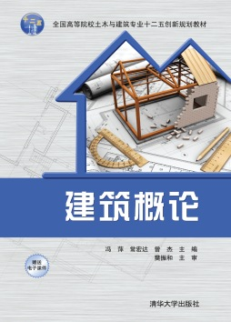 建筑概论 冯萍, 常宏达, 曾杰, 主编 清华大学出版社