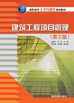 建筑工程项目管理(第2版) 毛桂平、周 任、鄞少强、许秀娟 清华大学出版社