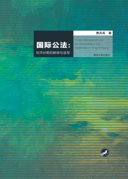 国际公法:和平时期的解释与适用 贾兵兵, 著 清华大学出版社