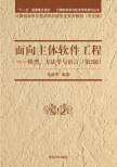 面向主体软件工程——模型、方法学与语言(第2版) 毛新军, 编著 清华大学出版社