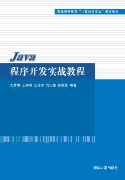 Java程序开发实战教程