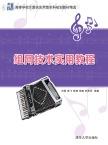 组网技术实用教程 刘朋, 等编著 清华大学出版社