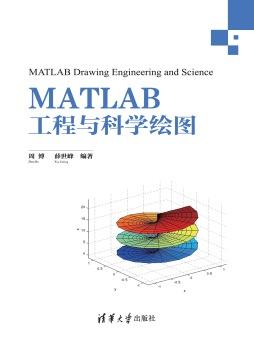 MATLAB工程与科学绘图 周博, 薛世峰, 编著 清华大学出版社