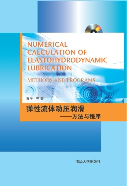 Numerical Calculation of Elastohydrodynamic Lubrication—Methods and Programs(弹性流体动压润滑——方法与程序) 黄平 等著 清华大学出版社