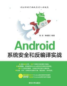 Android系统安全和反编译实战 刘云、朱桂英 清华大学出版社