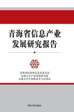 青海省信息产业发展研究报告 青海省经济和信息化委员会、青海大学产业发展研究院、青海大学计算机技术与应用系 清华大学出版社