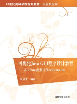 可视化Java GUI程序设计教程——基于Swing组件库及NetBeans IDE 赵满来, 编著 清华大学出版社