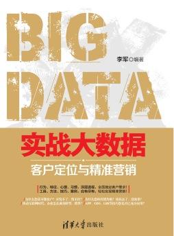 实战大数据:客户定位和精准营销 李军 清华大学出版社