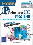 完全掌握——Photoshop CC白金手册 孟飞飞, 编著 清华大学出版社