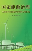 国家能源治理——从能源革命到能源治理能力现代化 赵翔, 胡光宇, 著 清华大学出版社
