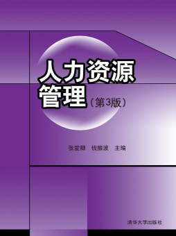 人力资源管理(第3版)