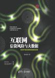 互联网信贷风险与大数据——如何开始互联网金融的实践 陈红梅 清华大学出版社