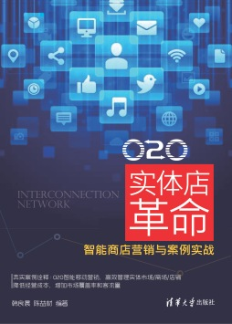 O2O 实体店革命——智能商店营销与案例实战 韩良晨, 陈益材, 编著 清华大学出版社