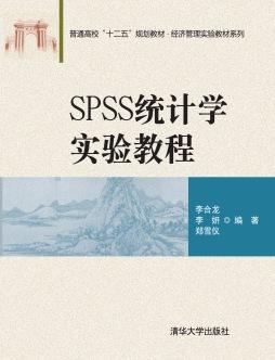 SPSS统计学实验教程 李合龙、李妍、郑雪仪 清华大学出版社