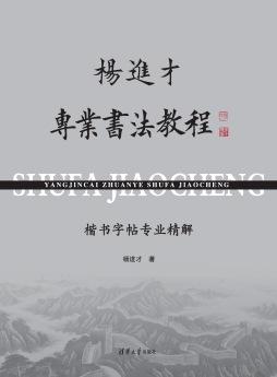 杨进才专业书法教程 杨进才 清华大学出版社