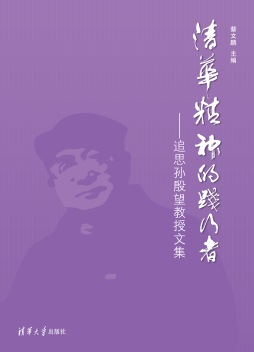 清华精神的践行者——追思孙殷望教授文集