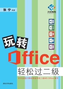 玩转Office轻松过二级