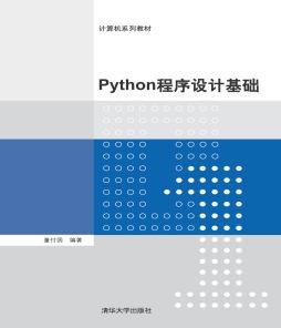Python程序设计基础 董付国 清华大学出版社