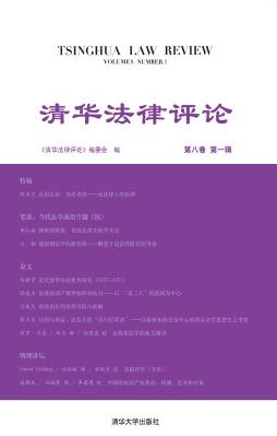 清华法律评论(第八卷 第一辑)