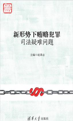 新形势下贿赂犯罪司法疑难问题 赵秉志, 主编 清华大学出版社