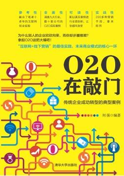 O2O在敲門:傳統企業成功轉型的典型案例