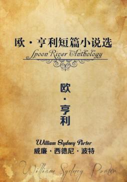 欧·亨利短篇小说选 欧·亨利 书问
