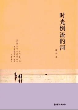 时光倒流的河 瑞云, 著 中国戏剧出版社